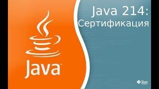 Урок Java 214: Сертификация - Certification