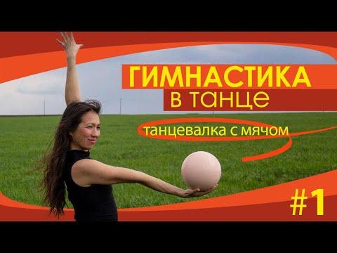 Гимнастика в танце. № 1 Танцевалка с мячом.
