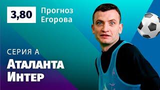 Аталанта – Интер. Прогноз Егорова