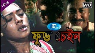 Food Chain | Shahiduzzaman salim | Tisha | Bangla Natok | Rtv