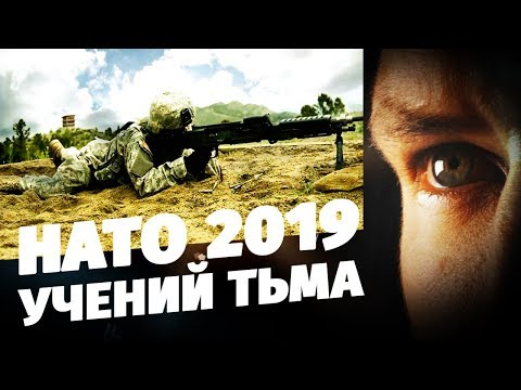 НАТО 2019: учений - тьма!