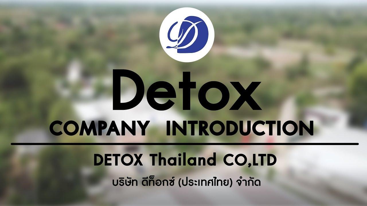 DETOX VTR | แนะนำบริษัท ดีท็อกซ์ (ประเทศไทย) จำกัด | Full HD