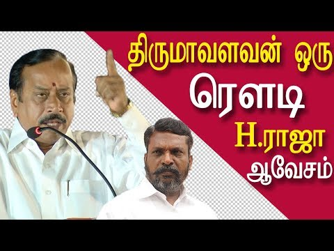 """bjp h raja calls thirumavalavan a rowdy  tamil news today,tamil live news, tamil, latest tamil news, redpix  tamil news today  bjp national secretary h raja took a jibe at vck chief thol thirumavalavan at rk nagar election campaign. earlier , alleging that thirumavalavan spoke in a way that instigates caste violence, the bjp cadres held an agitation condemning thirumavalavan. at  the election campaign meeting , h raja said thirumavalavan speaks like a rowdy, adding, """"i am also a rowdy if i fold up my veshti."""" alleging that thirumavalavan is a rowdy for evil forces, h raja said, """"i will turn a rowdy for good reasons."""" the bjp leader further reportedly said that he can wipe out vck party from everywhere.    For More tamil news, tamil news today, latest tamil news, kollywood news, kollywood tamil news Please Subscribe to red pix 24x7 https://goo.gl/bzRyDm red pix 24x7 is online tv news channel and a free online tv #rknagar"""