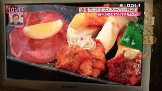 2017.12.01 東海テレビ「スイッチ」で弊社のレストラン「さんびょうし ...