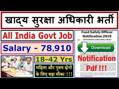 खाद्य सुरक्षा अधिकारी भर्ती 2019 || Food Safety Officer Recruitment Notification 2019