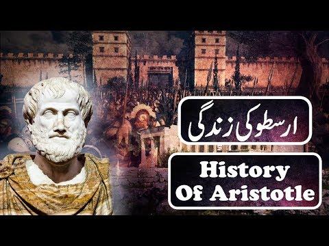 History Of Aristotle - Aristo Documentary - Urdu/Hindi - History Founder