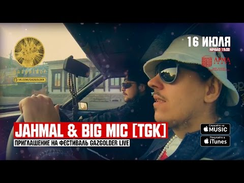 Jahmal & Big Mic [TGK] - Приглашение на GazgolderLive