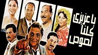 فيلم يا عزيزى كلنا لصوص