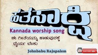 ರಕ್ತ ಸಾಕ್ಷಿ- New kannada worship song - 2020 -covenant worship