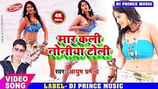 2019 का जबरदस्त भोजपुरी सांग जरूर सुने ||तू सरकइबू चोली मार कली नोनिया टोली ||Letest Bhojpuri Song