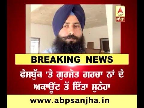Breaking:- Ravi Sarpanch Group take responsibility of Mindi murder on Facebook