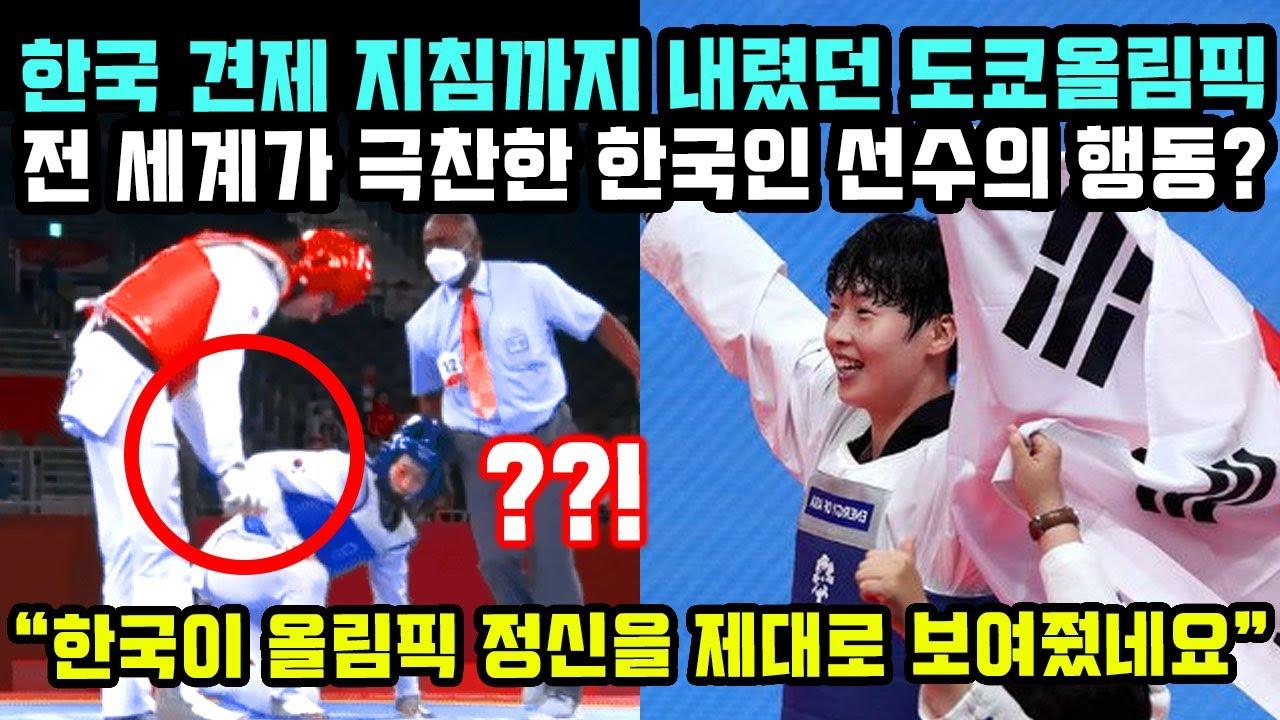 한국 견제 지침까지 내렸던 도쿄올림픽, 한국인 선수가 보인 행동에 난리난 이유