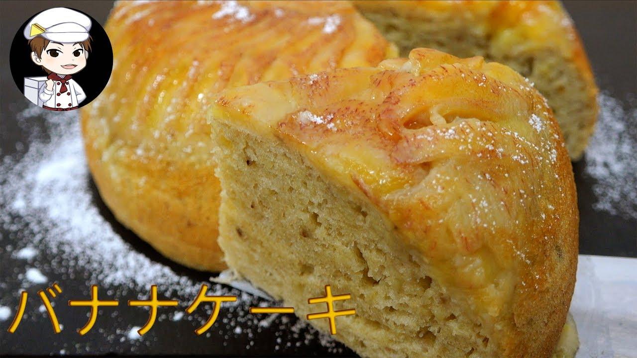 バナナ ケーキ ホット ケーキ ミックス 炊飯 器