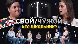 Свой/Чужой | Кто школьник? | КУБ
