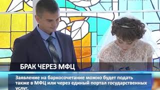 МФЦ будут регистрировать браки