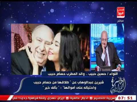 والد الفنان حسام حبيب يكشف حقيقة استيلاء ابنه على اموال شيرين وطلاقهما