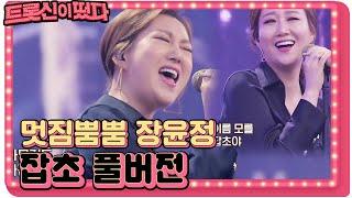 Download lagu [풀버전] 걸크폭발!! 장윤정 - 잡초ㅣ트롯신이 떴다 (K-Trot in Town)ㅣSBS ENTER.