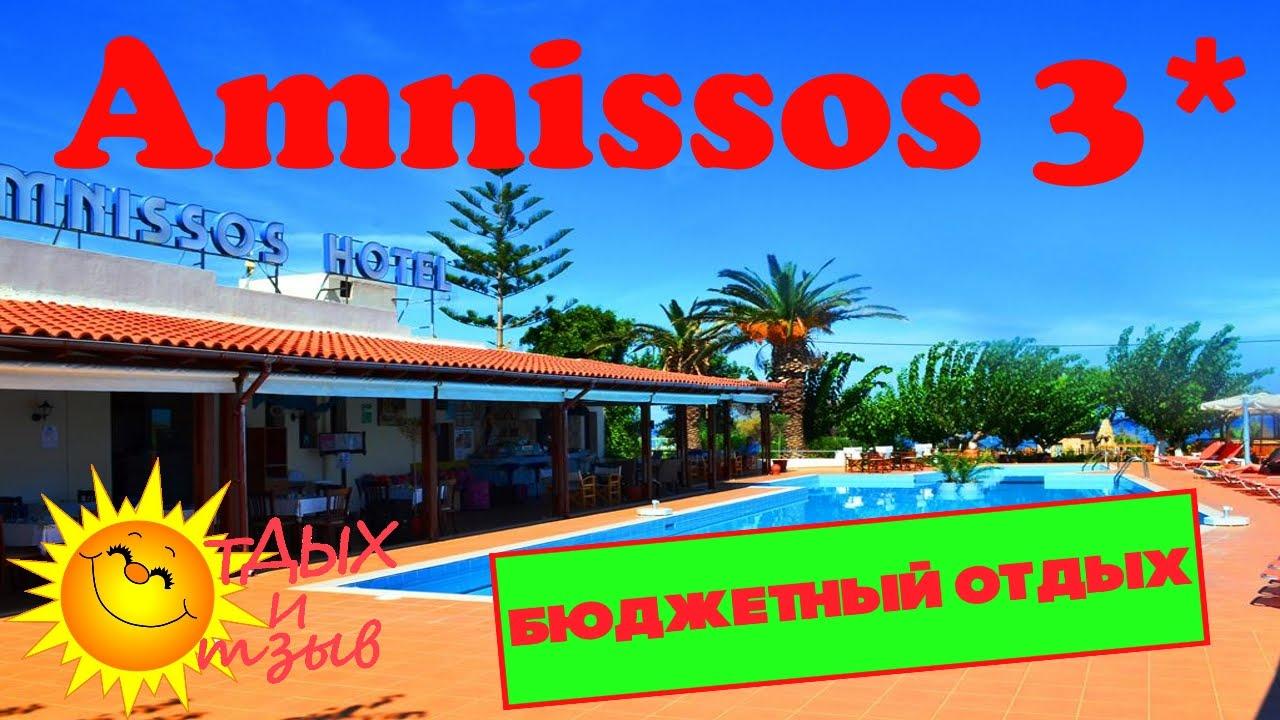 Отзыв об отеле Amnissos 3* ( Греция, о.Крит). Все про