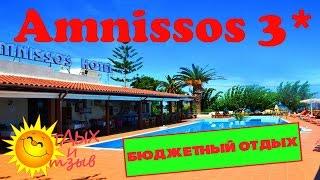 Отзыв об отеле Amnissos  3* ( Греция, о.Крит). Все про номера, пляж, питание и развлечение в отеле!(Отель Amnissos отлично подойдет для бюджетного отдыха в Греции. И не стоит сравнивать отель 3 * с отелем 5*!!!..., 2016-06-02T14:00:00.000Z)