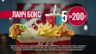ЛанчБокс 5 за 200 в KFC...