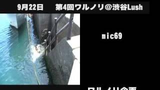 『第4回ワルノリ』 開催日時:平成21年9月22日(火) 会場18時30分 開演...