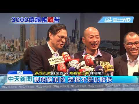20190318中天新聞 韓國瑜與監委開簡報會 近2小時喊元氣大傷