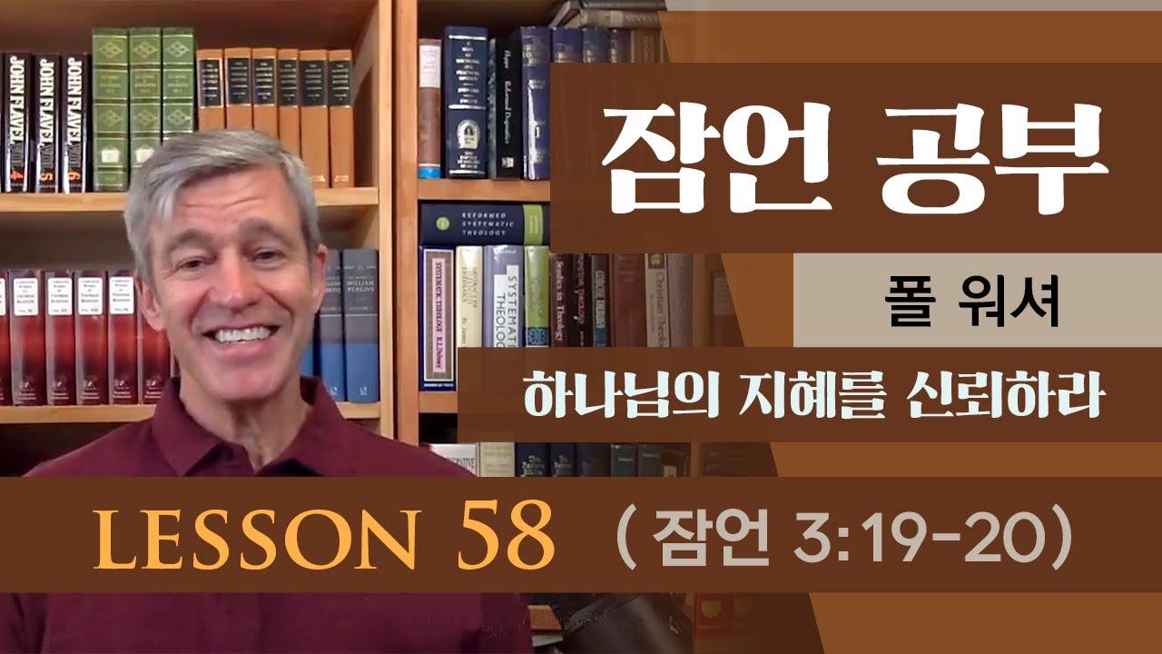 폴 워셔 - 잠언 공부 Lesson 58