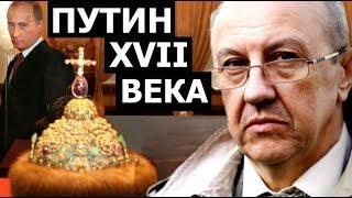 Главный враг русского правителя в кризисную эпоху. Андрей Фурсов.