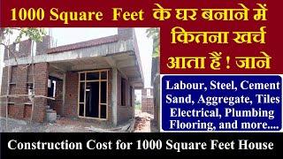 1000 square feet का घर बनाने में कितना खर्च आता है | Construction Cost of 1000  Sqft House | 2020