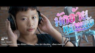 มักอ้ายหลายเด้อ - รถบั๊มพ์【COVER VERSION】Original : กวาง จิรพรรณ เซิ้ง|Music
