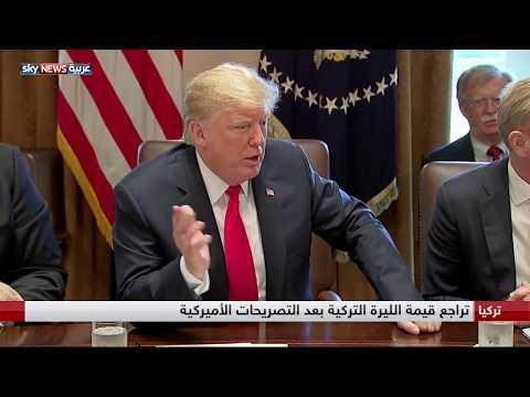 ترامب يوجه انتقادا شديد اللهجة لتركيا