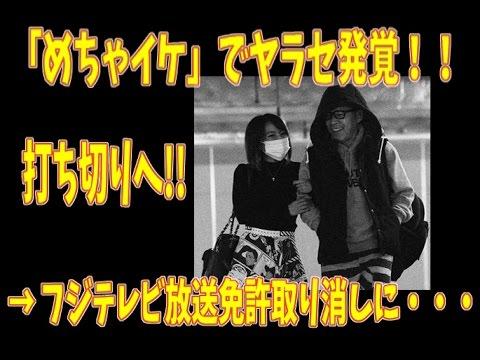 高橋みなみと岡村隆史の熱愛報道、フジテレビのステマ・捏造・やらせ行為に該当の恐れ