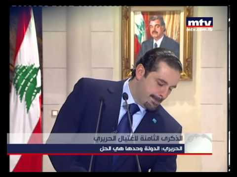 Political Specials 14 Feb 2013 - Saad Al Hariri Speech