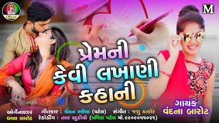 Prem Ni Kevi Lakhani Kahani - Vandana Barot - Latest Gujarati Song