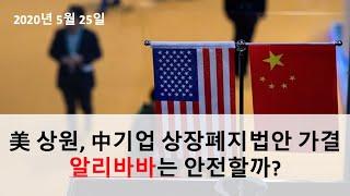 미국 상원, 중국 기업 상장폐지 법안 가결.. 알리바바…