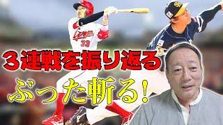 【総評】絶好調阪神!!巨人は打撃不振!?12球団3連戦をぶった斬ります!!!