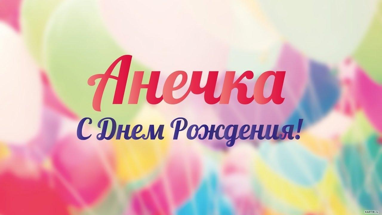 День рождения поздравления по именам анны