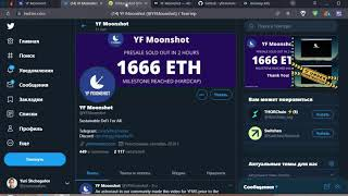 yfmoonshot DeFi new project, 1666 ETH collect!!