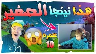 اصغر طفل يلعب فورت نايت!! هل هو نينجا الصغير ؟؟ ( صدمني عمره😱) | Fortnite