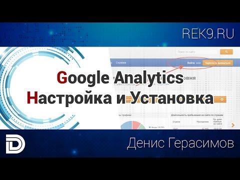 Google Analytics: настройка и установка