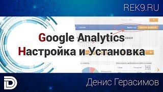Google Analytics: настройка и установка(, 2015-05-04T11:48:51.000Z)