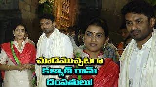 Actor Nandamuri Kalyan Ram And His Wife Swathi ...