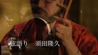 弦語り 須田隆久