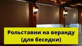 Рольставни для дома, дачи, веранды (беседки, террасы)(, 2015-04-14T11:33:01.000Z)
