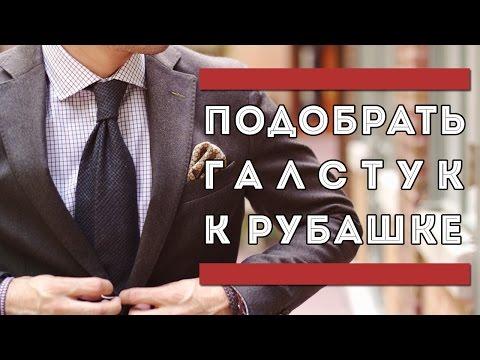 Как подобрать цвет галстука к рубашке и костюму