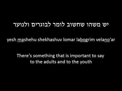 Lo Mevater - HaDag Nachash