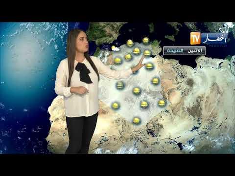 أجواء مغشاة على المناطق الساحلية/ حالة الطقس ليوم الإثنين 14 أكتوبر 2019