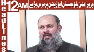 Jam Kamal Bashes Opposition | Headlines 12 AM | 26 October 2020 | AbbTakk News | BC1H