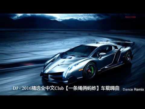 Dance Remix - Nonstop chinese Remix 2016 - Chinese Dj 2016 (中文舞曲) vol 10 精选全中文Club【一条绳俩蚂蚱】车载嗨曲