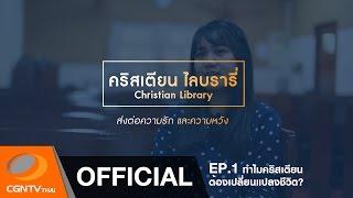 Christian Library  EP 1 ทำไมคริสเตียนต้องเปลี่ยนแปลงชีวิต